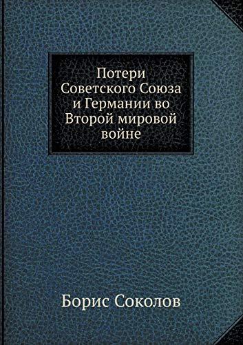 Poteri Sovetskogo Soyuza i Germanii vo Vtoroj: Boris, Sokolov