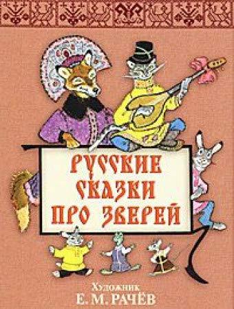 9785910452743: Russkie skazki pro zverey (nabor iz 36 otkrytok)