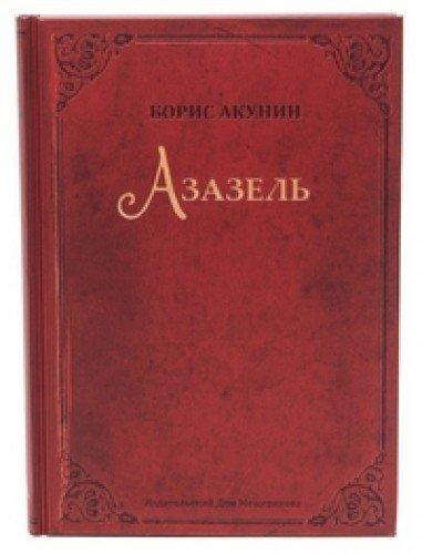 9785815912489: Azazel - AbeBooks: 5815912484