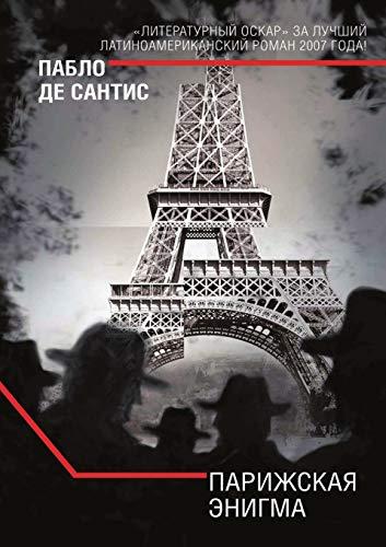 9785910510597: Enigma of Paris
