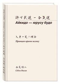 9785910510764: Yurusu Budo - Aikido