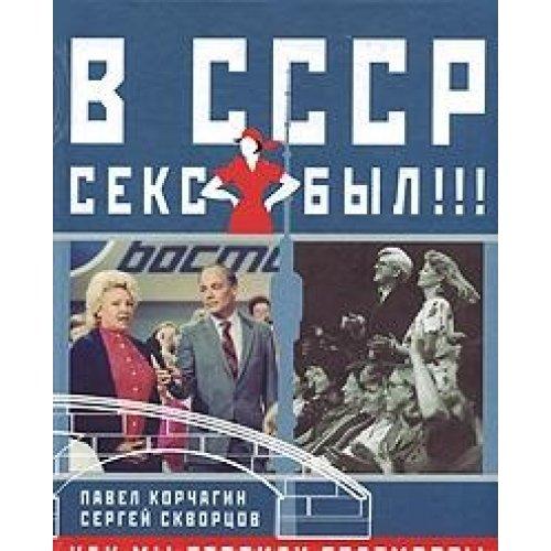 9785910570058: V SSSR seks byl!!! Kak my stroili telemosty