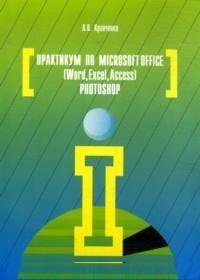 9785911346560: Praktikum po Microsoft Office 2007 (Word, Excel, Access), Photoshop