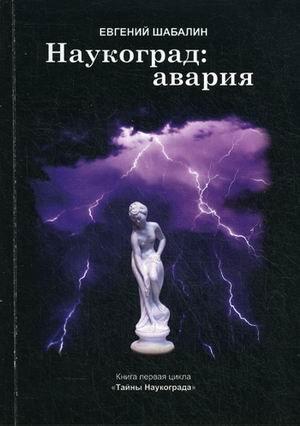 9785911467098: Naukograd. Avariya