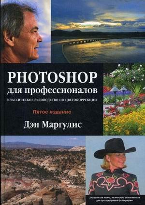 9785911570095: Photoshop for professionals classic leadership. for grading CD (Int.) 5 th ed / Photoshop dlya professionalov klassicheskoe rukovod. po tsvetokorrektsii CD (vnutr.) 5-e izd
