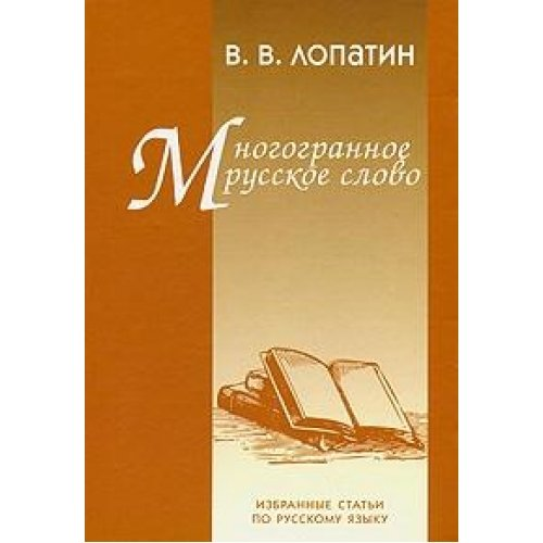 Lopatin VV Multi-faceted Russian word Selected Articles: V. V. Lopatin