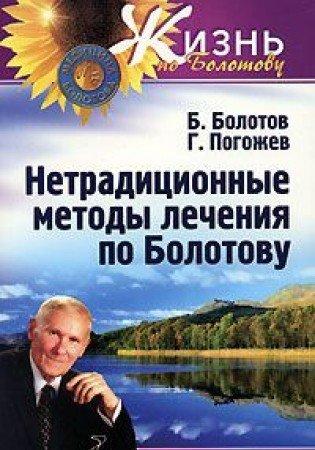 Netraditsionnye metody lecheniya po Bolotovu: Bolotov Boris Vasilevich,