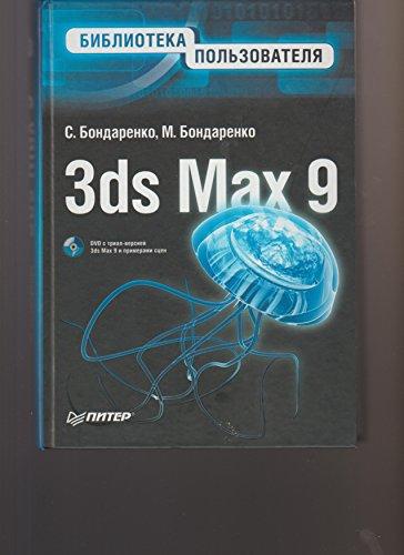 3ds Max 9. Biblioteka polzovatelya (+DVD)