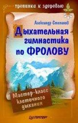 9785911807689: Breathing exercises by Frolov. Masterclass / Dykhatelnaya gimnastika po Frolovu. Master-klass