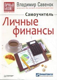 Lichnye finansy. Samouchitel: Savenok Vladimir Stepanovich