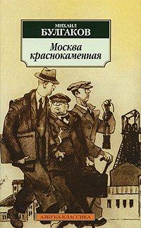 Moskva Krasnokamennaya [ In Russian ] (9785911812751) by Mikhail Bulgakov