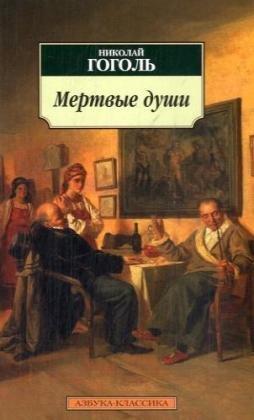 9785911813673: Mertvye dushi