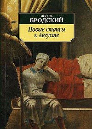 9785911813963: Novye stansy k Avguste: Stihotvoreniya
