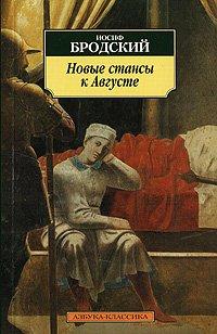9785911813963: Novye stansy k Avguste