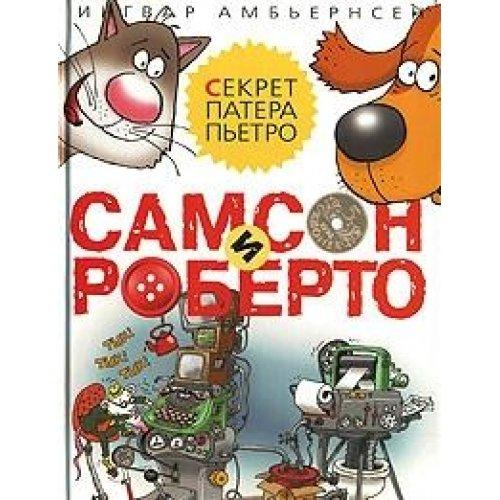9785911816544: Samson i Roberto Sekret patera P etro