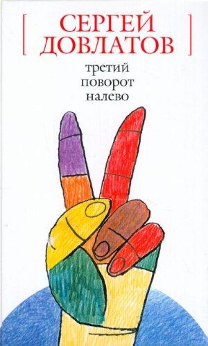 Third Turn to Left Narratives Short Stories: S. Dovlatov
