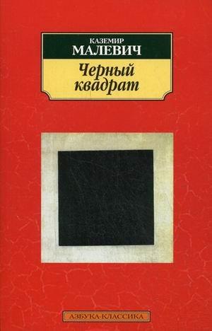 9785911818722: Chernyi kvadrat