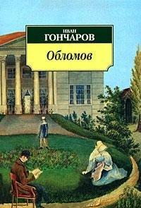 9785911819392: Oblomov