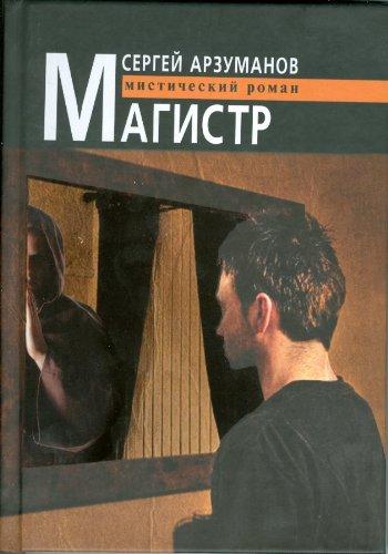 Master / Magistr: Arzumanov S.