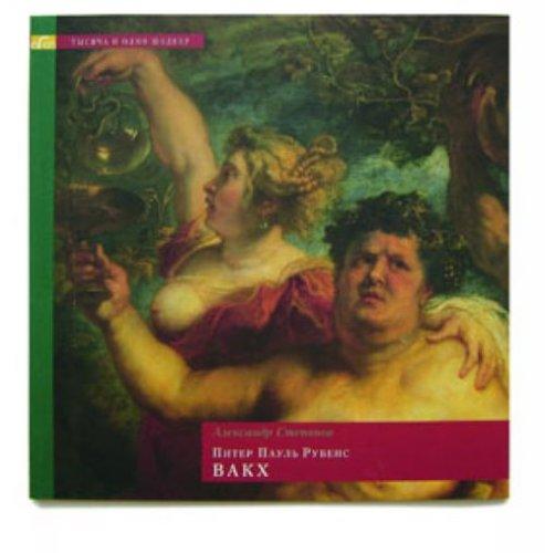 9785912080111: Piter Paul Rubens. Vakh