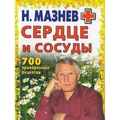 Serdtse i sosudy. 700 proverennyh retseptov: N. Maznev
