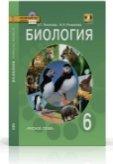 9785912184840: Biologiya. 6 klass