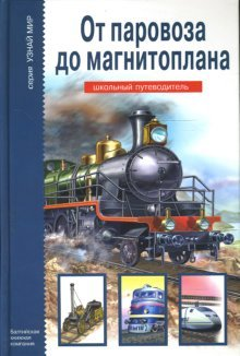 From the engine to Maglev. School Guide: Chernenko G.T.