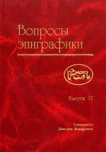 9785912440281: Voprosy epigrafiki. Vypusk 4
