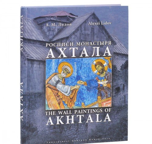 9785912440540: Rospisi monastyrya Ahtala. Istoriya, ikonografiya, mastera / The Wall Paintings of Akhtala Monastery: History, Iconography, Masters
