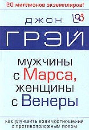 9785912500213: Muzhchiny s Marsa, zhenschiny s Venery