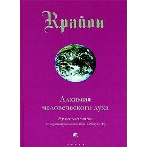 9785912500275: Kryon. Book 3: Alchemy of The Human Spirit