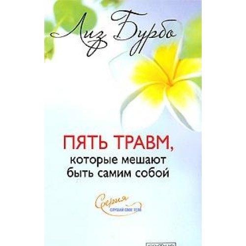 9785912503511: Five of the injuries that hampered be yourself soft / Pyat travm, kotorye meshayut byt samim soboy myag