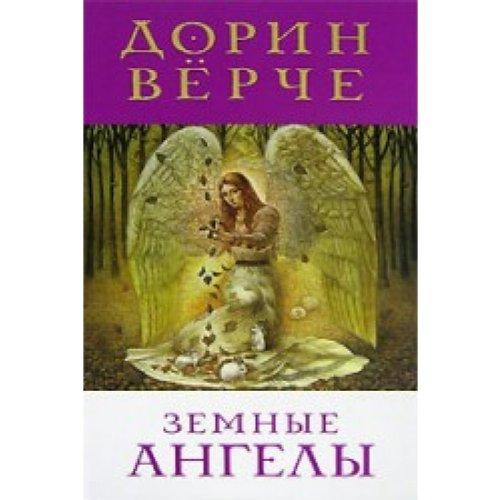 9785912504259: Earth Angels / Zemnye Angely