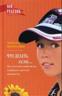 Chto delat, esli. Vas dostali konflikty, kaprizy i detskie vrednosti: Nekrasovy Zaryana i Nina