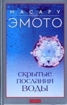 9785912505362: Emoto (TV). The hidden message of water the secret codes of ice crystals / Emoto(tv).Skrytye poslaniya vody Taynye kody kristallov lda