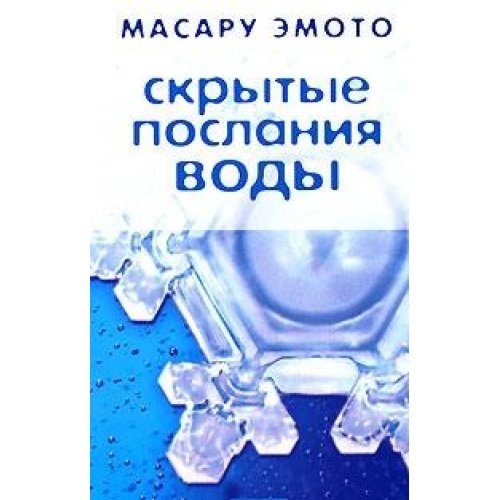 9785912505379: Hidden messages of water Secret Codes of ice crystals new. (Myag.) / Skrytye poslaniya vody Taynye kody kristallov lda nov. (myag.)