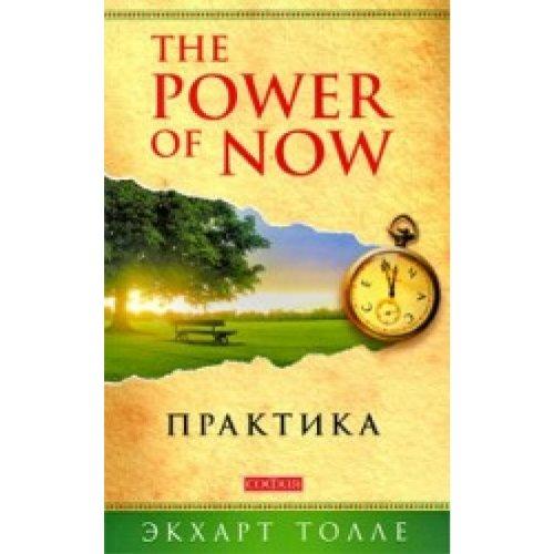 9785912509025: The Power of Now: Praktika