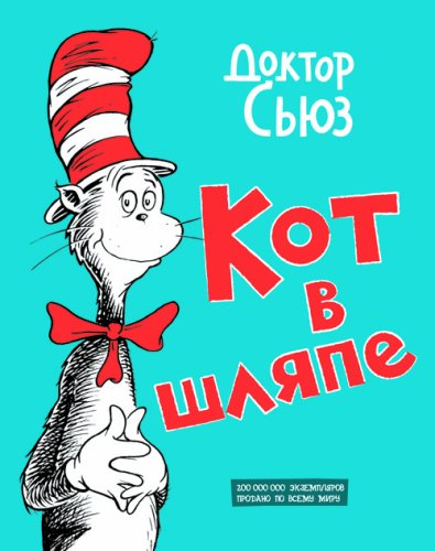 9785912680014: Kot V Shliape [Cat in the Hat] (Russian Edition)