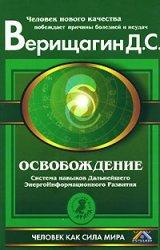 9785912710117: Exemption. System skills Further energy-Development. Stage 1 / Osvobozhdenie. 1 stupen. Sistema navykov DEIR