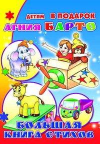 9785912822285: Bolshaya kniga stihov