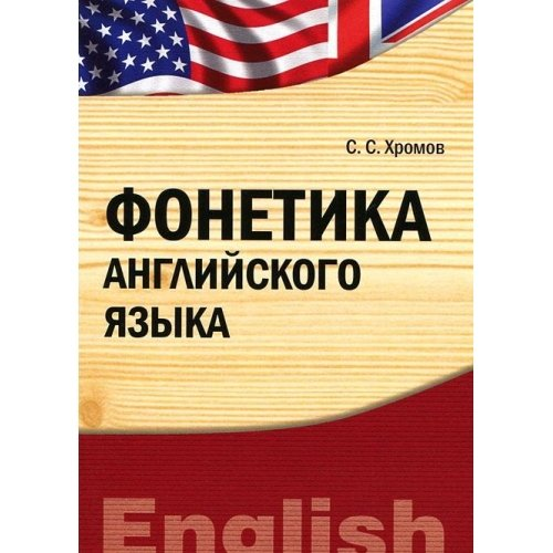 9785913042170: Fonetika angliyskogo yazyka