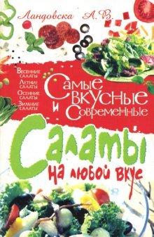 9785913140715: Samye vkusnye i sovremennye salaty na liuboi vkus