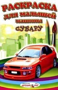 9785913153456: Coloring for Kids (mashiny.subaru) / Raskraska dlya malyshey (Mashiny.Subaru)