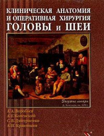 9785913220141: Klinicheskaya anatomiya i operativnaya hirurgiya golovy i shei