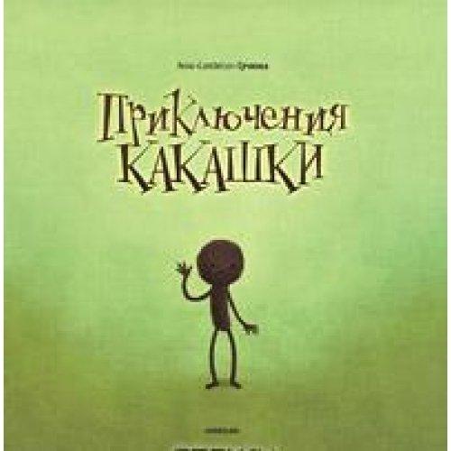 9785913391674: Priklyucheniya Kakashki