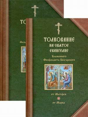 9785913622648: Interpretation of the Holy Gospel of the Blessed Theophylact of Bulgaria. In 2 v. Understandings on the Gospel of Luke BCI John / Tolkovanie na Svyatoe Evangelie blazhennogo Feofilakta Bolgarskogo. V 2 t. Tolkovaniya na Evangeliya ot Luki iot Ioanna