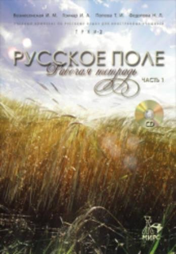 9785913950123: Russian Field: Work Book + Audio CD