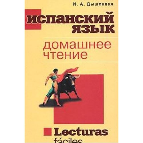 9785914130036: Ispanskiy yazyk / Lecturas faciles