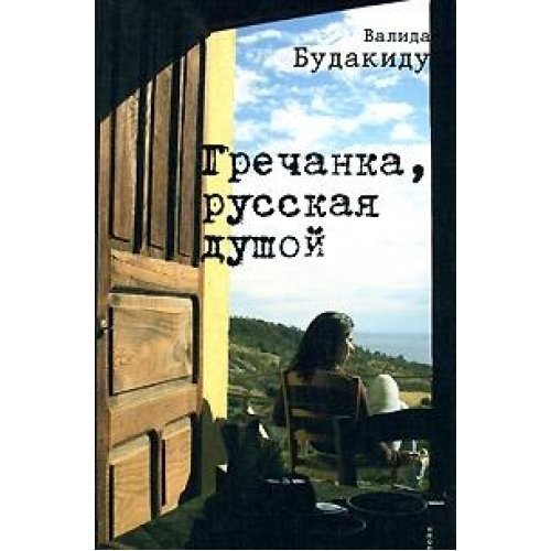 9785914190603: Greek, Russian soul / Grechanka, russkaya dushoy