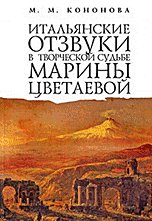 Ital'ianskie Otzvuki v Tvorcheskoi Sud'be Mariny Tsvetaevoi: M.M Kononova
